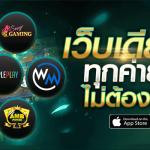sagame6699_casino_ (1)