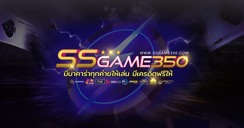 SSGAME350 เว็บคาสิโนที่ดีที่สุด โดดเด่นด้วยเกมบาคาร่าที่เหนือกว่าใคร