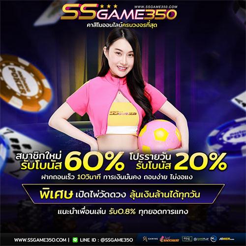 SSGAME350 เว็บคาสิโนที่ดีที่สุด